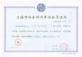 上海市社会团体单位会员证