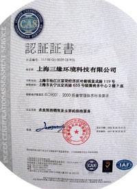 ISO 9001:2000质量认证