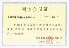 上海有害生物防协会员证